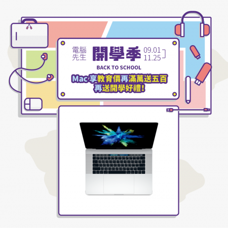 Back To School Apple 開學優惠